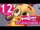 Новые МультФильмы - Мультик Фиксики - Все серии подряд - Сборник 12 серии 69-74