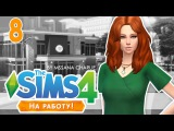 The Sims 4: На работу! #8 - Как бы санитар