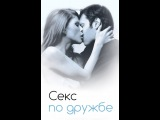 Секс по дружбе (Friends With Benefits, 2012) смотреть онлайн в хорошем качестве HD