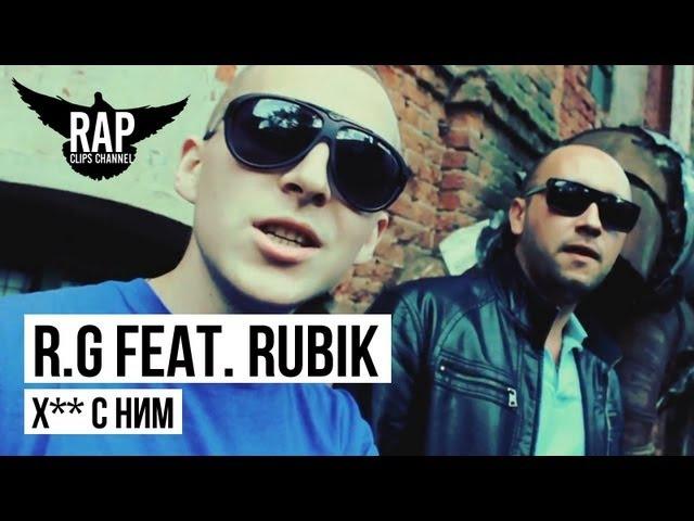 R.G feat. Rubik - Хуй С Ним (Рэп клипы 2013)