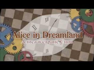 ShokoMell presents. Kaito Shion - Alice in Dreamland/ Кайто Шион - Алиса в Стране Снов (рус.саб)