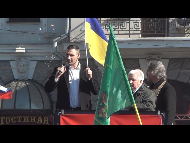 Как Кличко закидали яйцами и петардами в Харькове 10.03.2014
