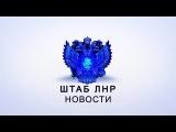 Новости ИНФОЦЕНТР на канале Zello ШТАБ ЛНР от 02 03 2015 г