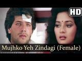 Mujhko Yeh Zindagi (HD) (Female) - Madhuri Dixit - Sailaab Songs - Aditya Pancholi - Asha Bhosle
