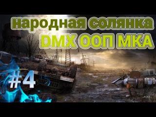 Сталкер Народная Солянка+DMX,ООП,МАК #4 [первые тайники коллекционера, и дробовик для Лиса]
