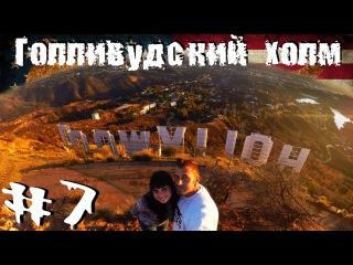 Месяц в Калифорнии 7 Голливудский холм.Обсерватория Гриффита.