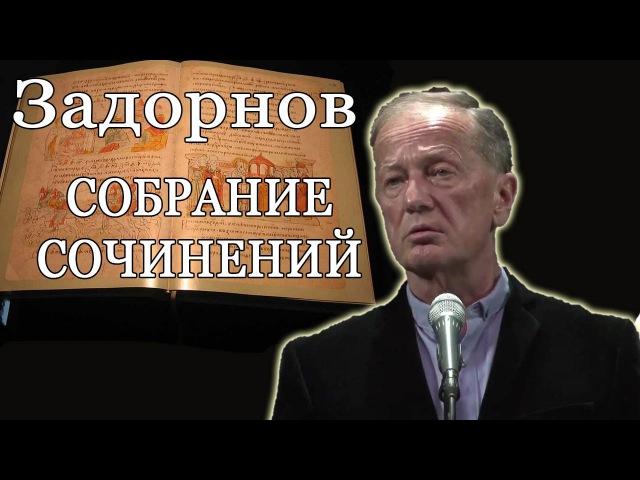 Собрание сочинений. Концерт Михаила Задорнова   Задор ТВ