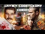 BadComedian - Служу Советскому Союзу Правда от НТВшников