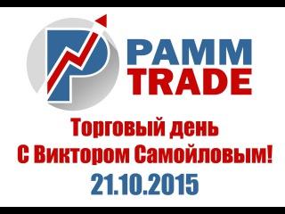 Торговля бинарными опционами: торговый день. с В. Самойловым!