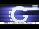 Газовик-Пахтакор (Узбекистан) Обзор голов