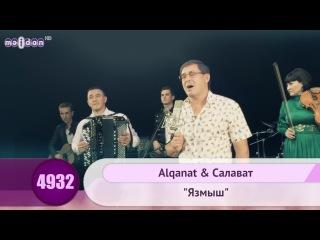 Alqanat & Салават Фатхетдинов -