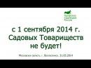 СНТ не будут регистрироваться с 1 сентября 2014 г. 99-ФЗ от 5 мая 2014 г.