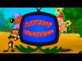 Уроки Тетушки Совы - Детские Фантазии - мультфильм 10