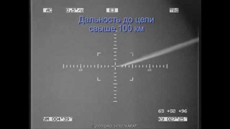 Дальность до цели выше 100 км