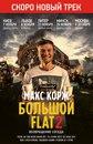 Макс Корж, белорусский певец и автор песен