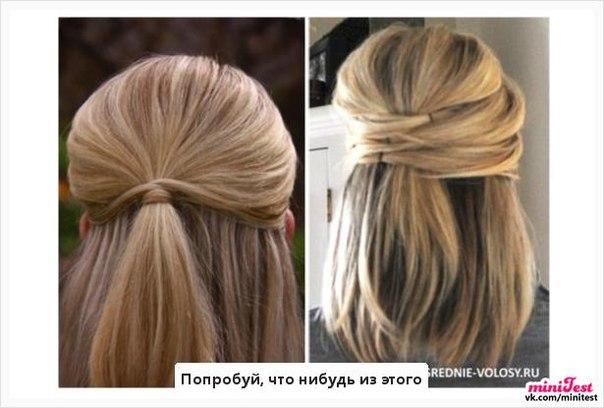 Причёски на каждый день для волос до плеч своими руками фото