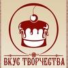 Вкус творчества кондитерский инвентарь Челябинск