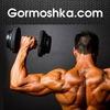 Магазин гормонов роста gormoshka.com