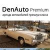 DenAuto Premium - аренда премиум автомобилей