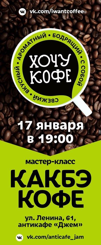 Афиша Улан-Удэ Какбэ кофе/ мастер-класс/ Улан-Удэ