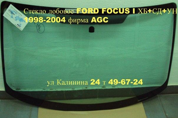 Лобовое стекло на форд фокус 2 рестайлинг с подогревом