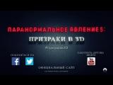 Паранормальное явление 5_ Призраки в 3D - Русский трейлер (HD)