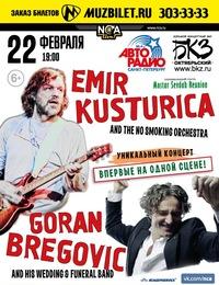 22 февраля Брегович и Кустурица - СПБ!