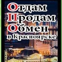 Отдам даром / Продам / Обмен В Красноярске