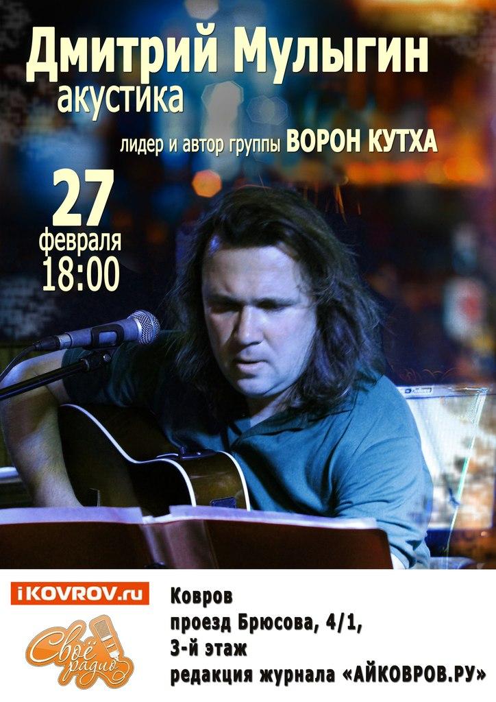 Афиша Ковров 27.02|Дмитрий Мулыгин|ВОРОН КУТХА|Ковров