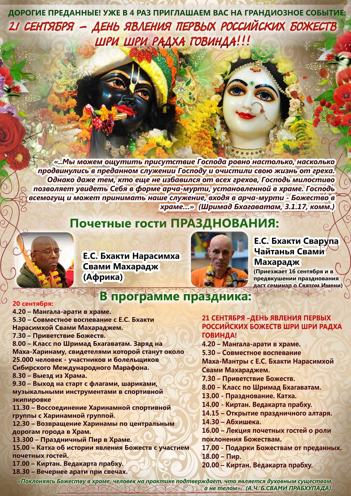Радхаштами 2015 в Омске