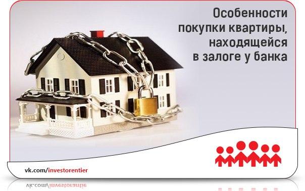 Покупка квартиры из под залога банка