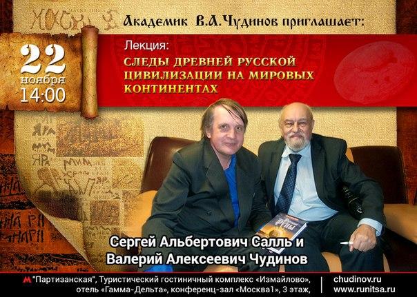 Картинки по запросу Чудинов представляет Славянские спящие воины маги