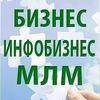 Деньги & Инфобизнес & МЛМ