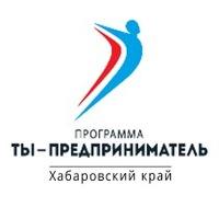 Логотип Ты-предприниматель. Хабаровский край