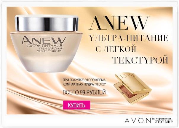 my.avon.ru/tovar/5321/?level2Slug=anew&level2Id=327