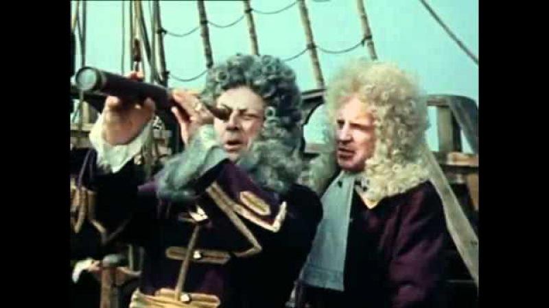 Пиратская песня из к/ф