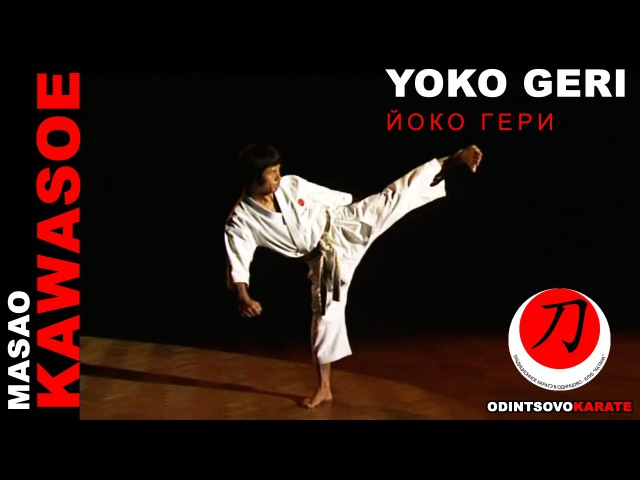 Masao Kawasoe - Yoko Geri. Масао Кавазое - Йоко Гери.