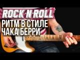 Как играть Рок-н-ролл (Rock-n-Roll) на гитаре - Рок-н-ролл в стиле Чака Берри - Уроки игры...