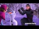 Олаф Да а что Animation Frozen