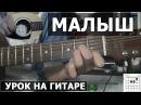 Левон Морозов - Малыш (видео урок как играть на гитаре)