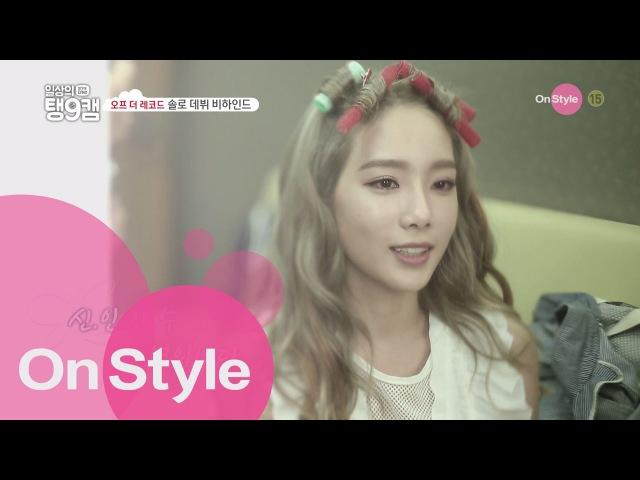 Dailytaeng9cam ONLY 디지털 선공개 일상의 탱구캠 3화 '신인가수 태연' 솔로 데뷔 비하인 4