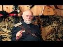 Писатель Юрий Вас. Сергеев о казачестве и геноциде русского народа.