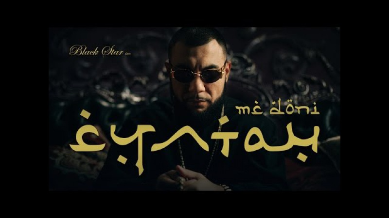 Doni - Султан (при участии Kristina Si, премьера клипа 2015)