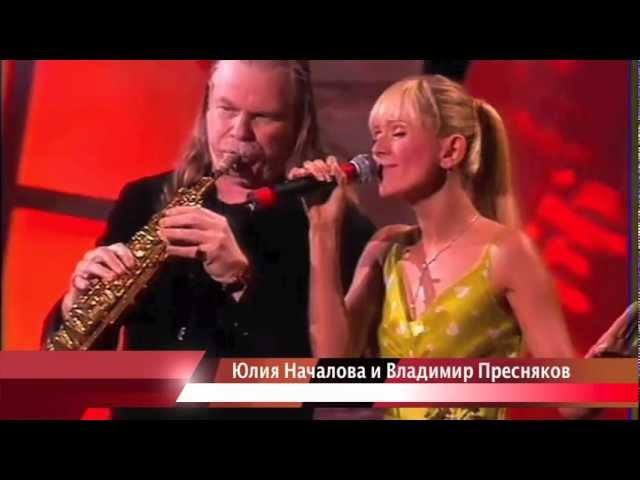 Юлия Началова и Вл Пресняков Луч солнца золотого