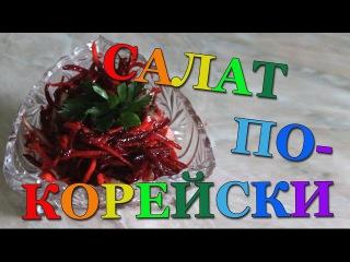 Рецепт Салат с морковки, свеклы и капусты по-корейски, просто и легко приготовить