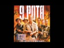 21 Code 9th Company Soundtrack Dato Evgenidze