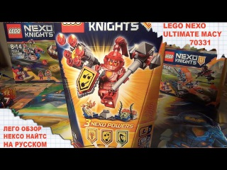 Лего Нексо МЭЙСИ – АБСОЛЮТНАЯ СИЛА - Lego NEXO Knights - ULTIMATE MACY