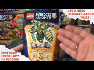 Аарон - Абсолютная сила - Лего Нексо Найтс - Lego Nexo Knights - ULTIMATE AARON 70332
