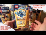 LEGO NEXO KNIGHTS - ULTIMATE CLAY 70330 - ОБЗОР ЛЕГО НЕКСО - NEW LEGO 2016