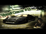 Need for speed Most Wanted Чёрный список #13 Vig